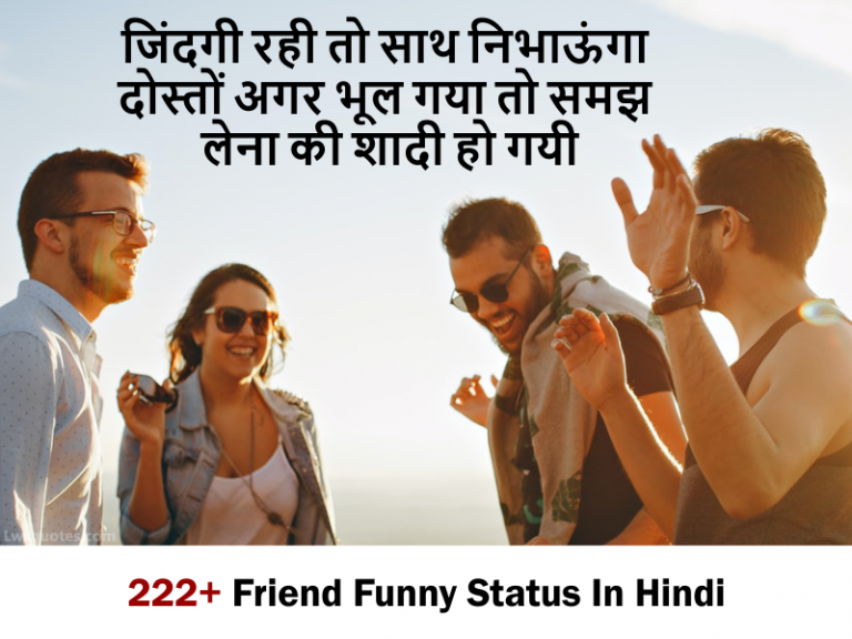 222+ Friend Funny Status In Hindi 2020