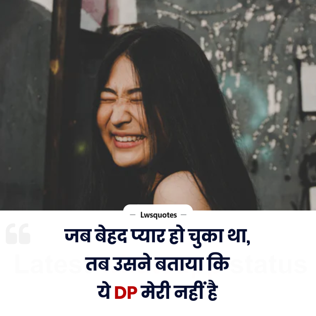 Latest Funny Status In Hindi For Boy
