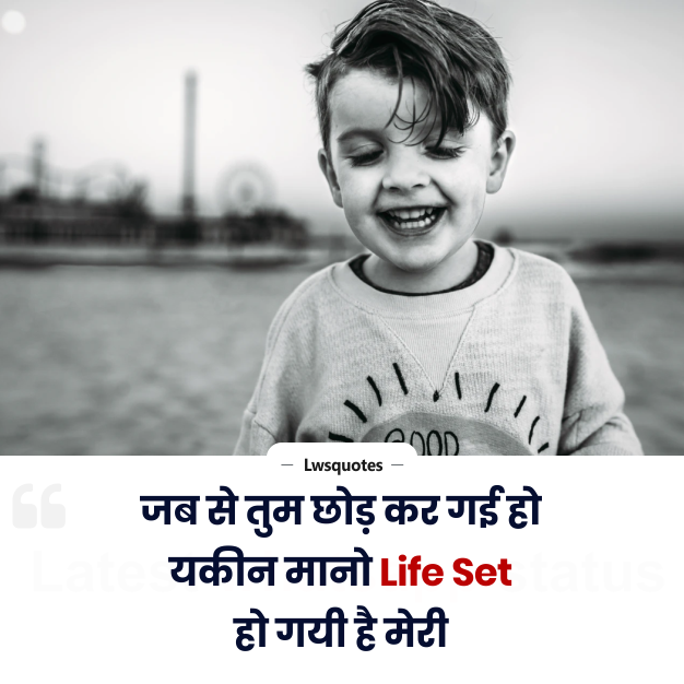 Latest Funny Status In Hindi