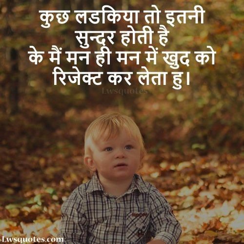 best boy funny status in hindi 2020