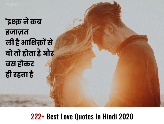 222+ Best Love Quotes In Hindi 2020