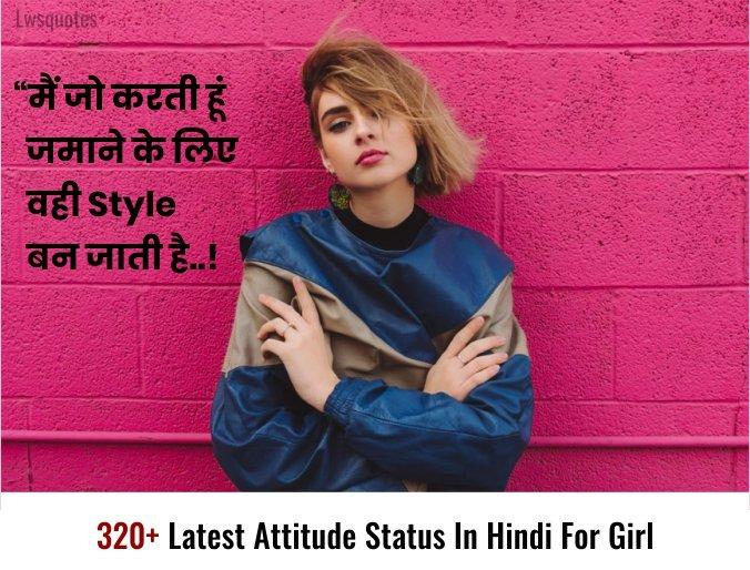 320+ Latest Attitude Status In Hindi For Girl