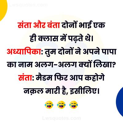 Best Funny Kids Jokes Hindi 2020