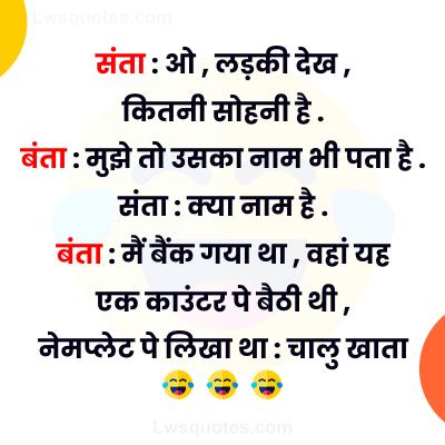 best santa banta funny jokes In Hindi